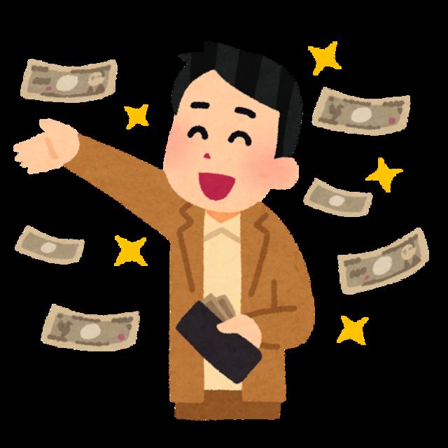 money_futoppara.png