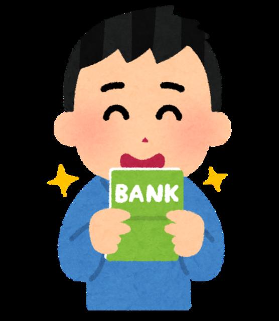 money_tsuchou_happy_man.png