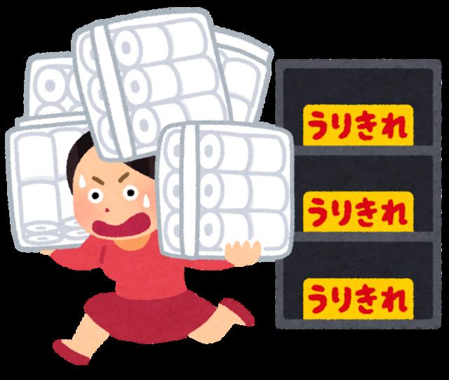 oil_shock_kaishime_toiletpaper.png