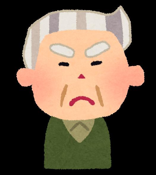 ojiisan02_angry.png
