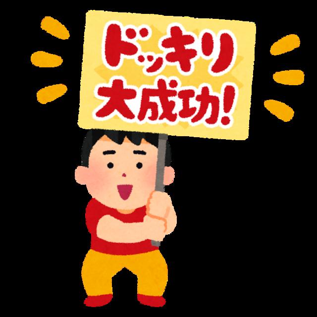 pose_dokkiri_daiseikou.png