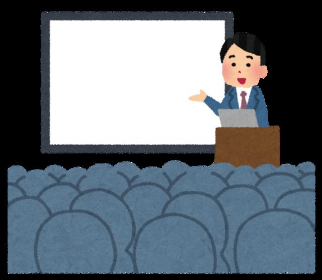 setsumeikai_seminar.png