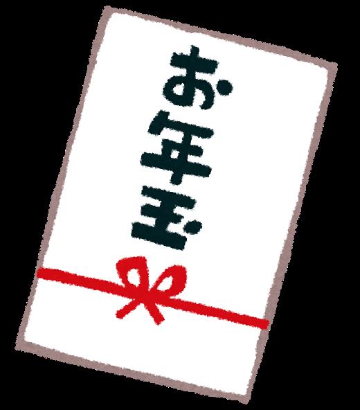 syougatsu2_otoshidama.png